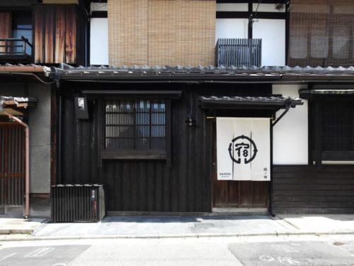 Renovated KyoMachiya Guesthouse in Higashiyama near Gion, for Sale in Kyoto