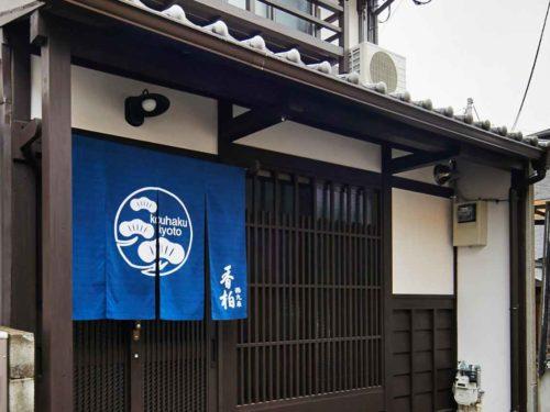 Renovated Kyo-Machiya for GuestHouse, in Minami Ward near Kyoto station